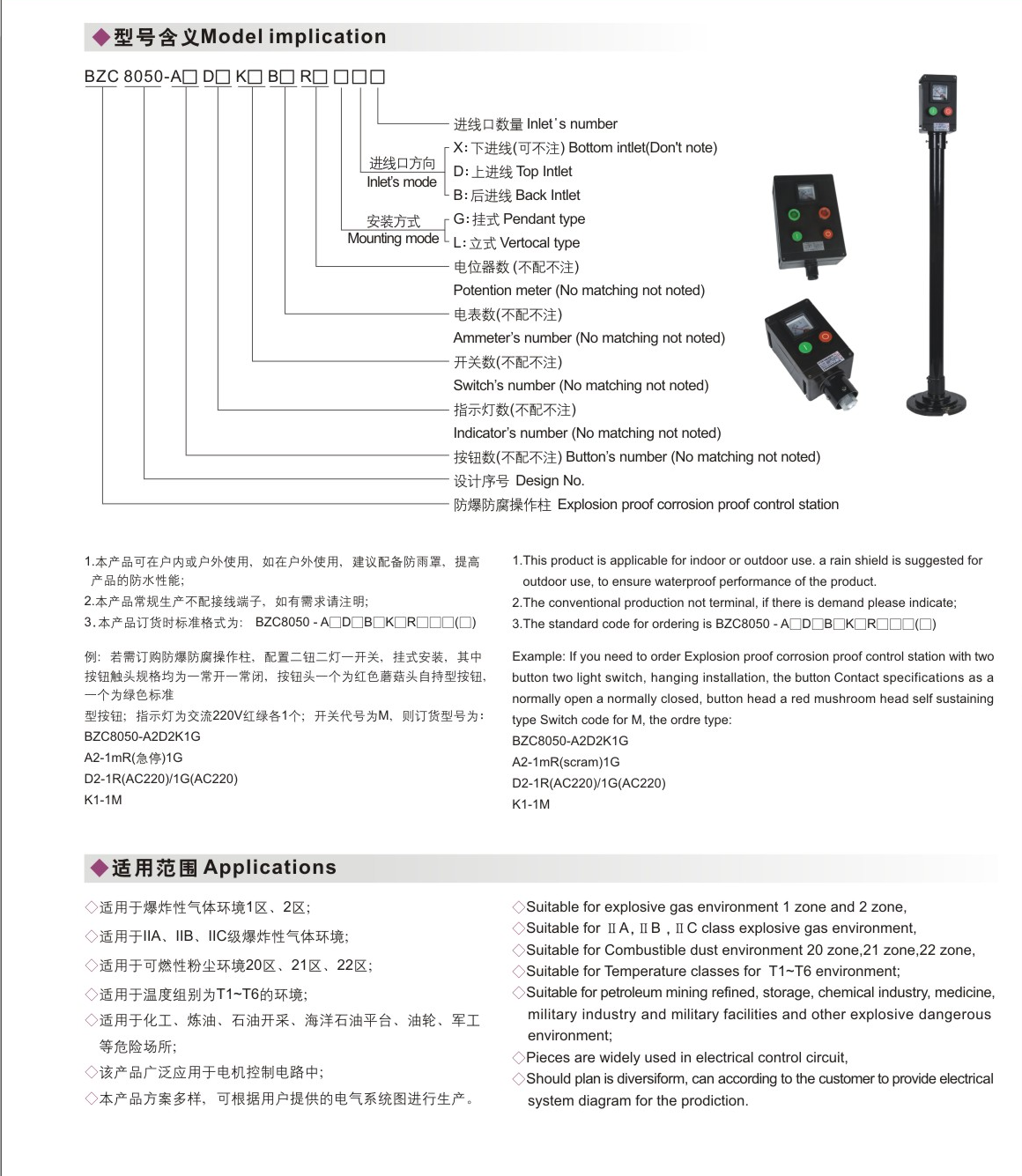 BZC8050 Explosion Proof Corrosion Proof Control Station